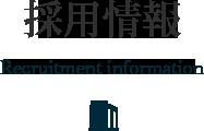 採用情報 Recruitment information