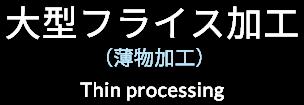 大型フライス加工(薄物加工) Thin processing